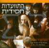 Chassidic Gathering 1 by The Chabad Choir