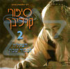 Shlomo's Greatest Stories 2 - Hebrew Por Shlomo Carlebach