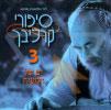 Shlomo's Greatest Stories 3 - Hebrew by Shlomo Carlebach
