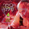 Shlomo's Greatest Stories 4 - Hebrew Por Shlomo Carlebach