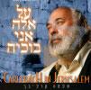 Carlebach in Jerusalem