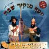 Yosef Mokir Shabat Par Various