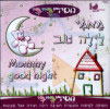 Mommy Good Night by Various