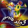 Joy of Purim by Various