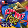 Purim Shpil 4000 by Efraim Shreiber