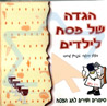 Passover Hagaddah for Children by Efraim Shreiber