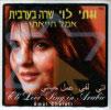 Sing Arabic - Amal Chaiati