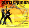 Sweet Dance Von Various