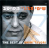 The Best of Shimi Tavori by Shimi Tavori