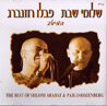 The Best of Shlomi Shabat & Pavlo Rosenberg by Pavlo Rosenberg