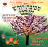 Party for the Month of Shvat Por Amos Barzel