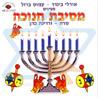 Hanukkah Party Par Amos Barzel