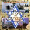 אני אוהב את ישראל - עמוס ברזל
