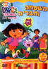 Dora the Explorer - Family and Friends