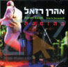 Live in Jerusalem 2005 by Aharon Razel
