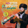 Purim In Jerusalem 2 Por Chilik Frank