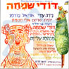 Dodi Simcha by Various