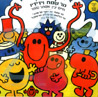 The Mr. Men by Esther Sofer