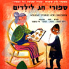 Holiday Stories for Children by Nili Hameiri