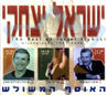 The Best of Israel Itzhaki by Israel Itzhaki