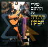 Israeli Songs and Ballads of Yesteryear