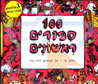 100 First Stories - Part 1 by Various