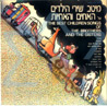 The Best Children Songs of the Brothers and the Sisters - Gidi Koren