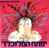 Dirty Yiftach By Various