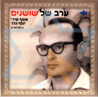 Erev Shel Shoshanim - The Songs of Yossef Hadar Por The Parvarim