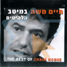The Best of Haim Moshe