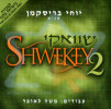 Shwekey 2