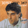 The Best - Original Recordings by Yoav Yitzhak