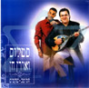 The Best - The Slow Songs by Stalos & Oren Chen