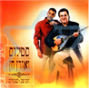 The Best - The Happy Songs by Stalos & Oren Chen