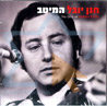 The Best of Hannan Yovel Par Chanan Yovel