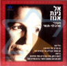 El Ginat Egoz - The Songs of Sara Levi-Tanay Par Various