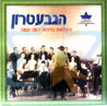 The Gevatron 1960 - 1967 - The Gevatron the Israeli Kibbutz Folk Singers