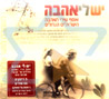 Yesh Li Ahava 1 by Various