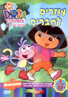 Dora the Explorer - Helping to Friends by Various