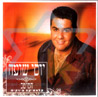 The Best - Iraqi Classics by Yossi Shoua