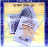 Psalms Par Ben Tzion Yeshouroun