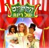 Rinat's Circus - Part 1 / Audio by Rinat Gabay