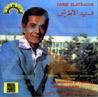 Farid el Atrache 5 by Farid el Atrache