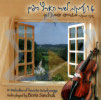 14 Melodies of Favorite Israeli Songs Por Boris Savchuk