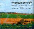 Live by The Gevatron the Israeli Kibbutz Folk Singers