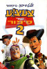 Toy Story 2 by Various