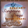 Messianic Scripture Songs from Isreal Vol. 1 by Various