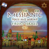 Messianic Praise and Worship from Israel Vol.5 Door Various