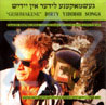 Yiddish Songs My Zayde Never Sang for Me Por Yaacov Shapiro