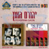 Where Are You My Love, Songs By Moshe Wilensky - Yehoram Gaon
